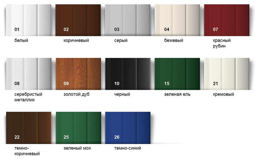 Стандартными цветами складской программы для роллет